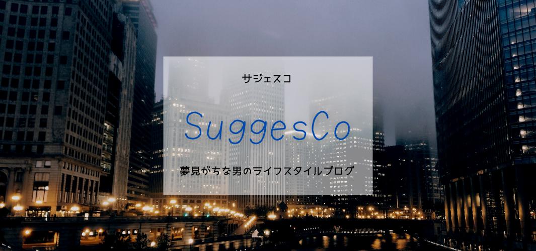 SuggesCo|夢見がちな男のライフスタイルブログ
