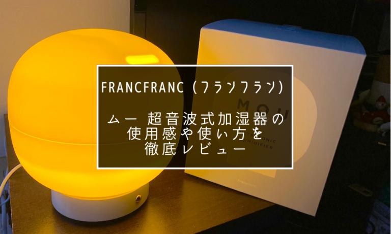 Francfranc(フランフラン)のムー 超音波式加湿器の使用感や使い方を徹底レビュー