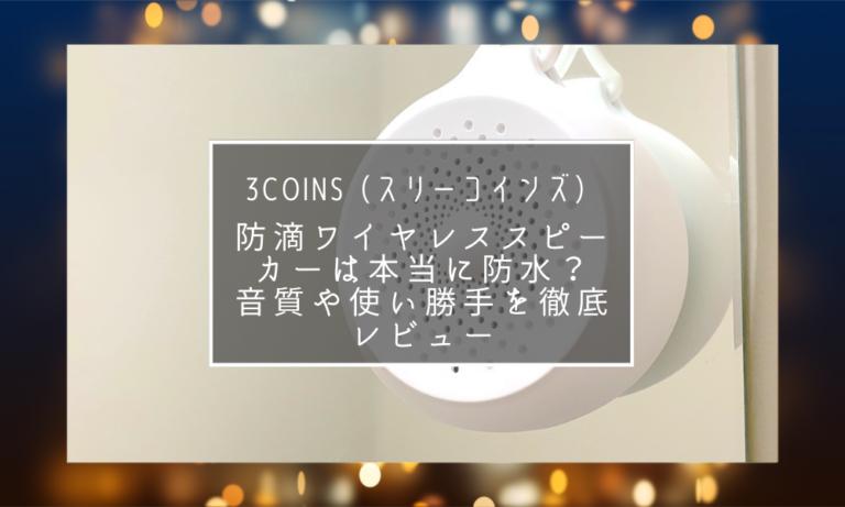 3COINS(スリーコインズ) 防滴ワイヤレススピーカー