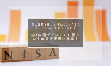 楽天証券を使って月5,000円で【つみたてNISA】をやってみた!約1年間でどのくらい増えた?成果を正直に暴露!